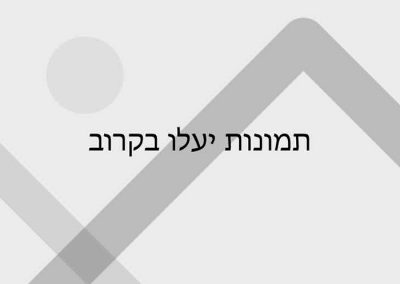 מגרש 131 באר יעקב
